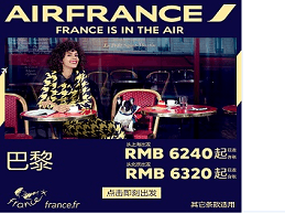 商务舱特惠: 法国航空 全国多地-欧洲商务舱    往返含税14770元起