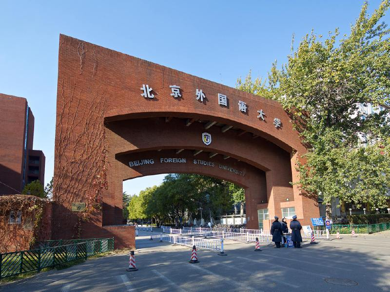 北京外国语大学英、美、加、澳、新顶级预科