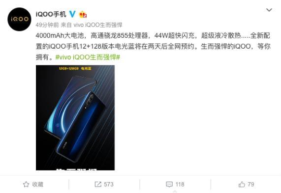 iQOO新配置版本即将开启预约,最强骁龙855机型成不二之选