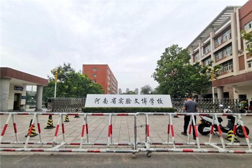 河南省实验文博学校涉嫌违规扩招 扩招报备后又多招280人