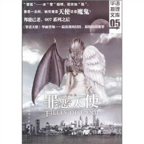 罪恶天使-华语推理文库05午晔天津人民出版社