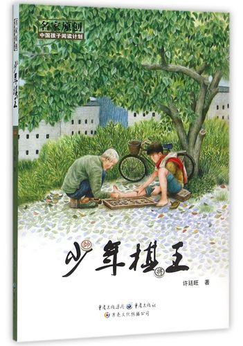 少年棋王 博库网