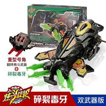 三宝炫斗战轮儿童玩具爆暴力炎龙战刃激斗战车机器人对战车套装 碎裂