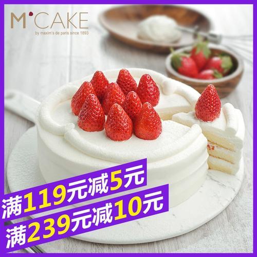mcake奶油蛋糕白色恋人草莓水果生日蛋糕上海