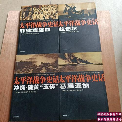 【二手9成新】太平洋战争史话 冲绳·硫黄