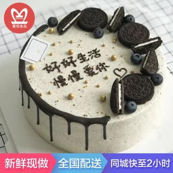 蛋糕全国同城配送当日送达送老公男朋友爸爸兄弟男士创意定制蛋糕预定