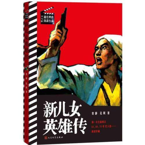 【特价秒】书与影-经典的抗战小说-新儿女英雄传袁静,孔厥  著人民