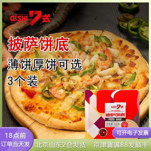 披萨饼底3个 半成品饼皮意式薄饼薄底厚饼匹萨皮胚材料6/8/9寸
