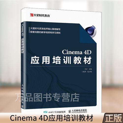 cinema 4d应用培训教材 火星时代教育 王琦 c4d视频教程影视动画零