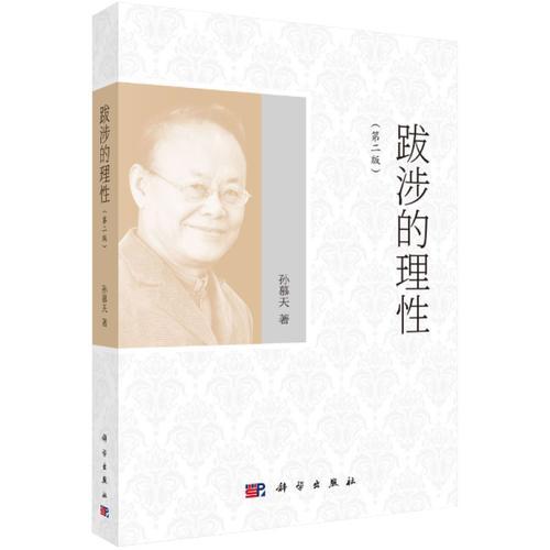 跋涉的理性 第2二版孙慕天 著 哲学 宗教 哲学理论与流派 总结了