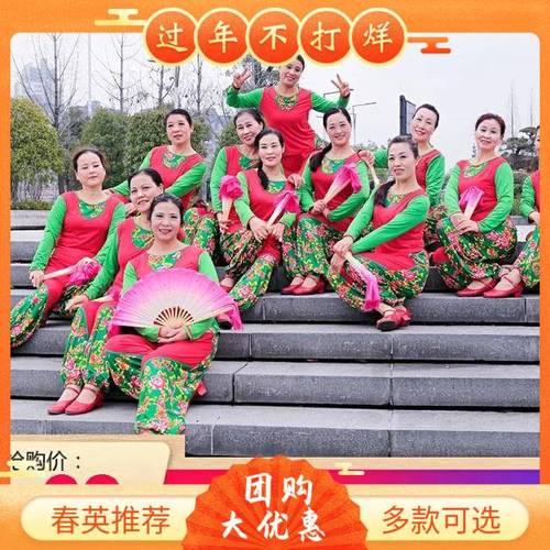 春英广场舞山里人乐的好潇洒秧歌扇子舞长袖演出服装