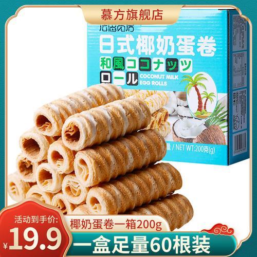 慕方椰香酥卷椰丝蛋卷饼干办公室饼干零食食品蛋卷200