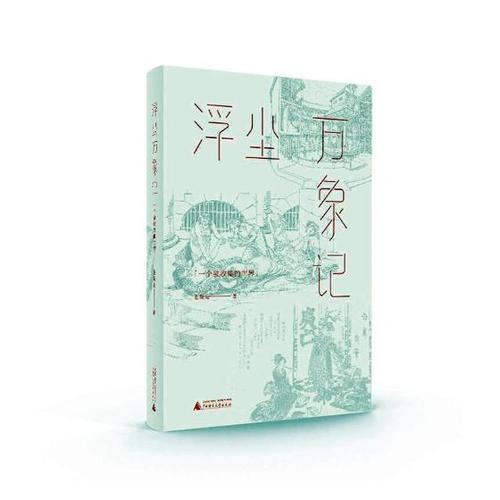 正版 浮尘万象记 一个被收集的世界 毛晓雯 书店 中国