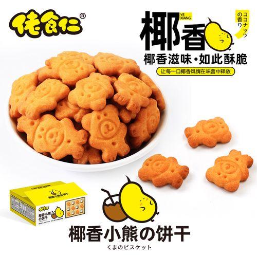 佬食仁椰香小熊饼干1009
