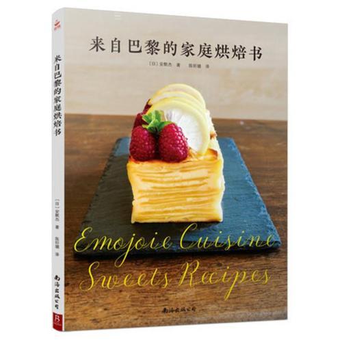 烘焙书 蛋糕书籍大全烘焙 烤箱家用 烘焙食谱书 西式甜点大全制作教