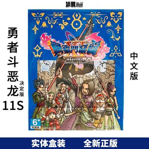 顺丰现货 ps4盒装游戏 ps4光盘 勇者斗恶龙11s 决定版 dq11s 中文