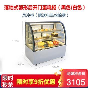 蛋糕柜冷藏展示柜商用冰箱风冷台式甜品水果熟食保鲜柜小型 风冷柜