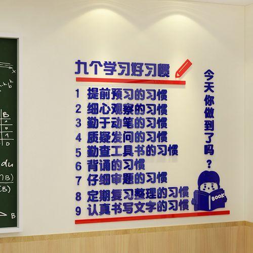 九个学习好习惯教室布置装饰班级文化墙布置教育培训