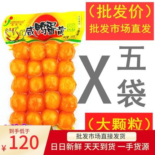 包邮 寿司红心咸蛋黄粽子旦黄酥月饼烘焙 嘉威荣咸鸭蛋黄250gx5袋