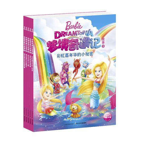 芭比·梦境奇遇记故事(套装共5册) 3-6岁宝宝幼儿芭比