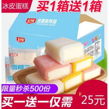 雪糯芝蛋糕整箱冰皮年货零食小白酸奶口袋面包早餐 买