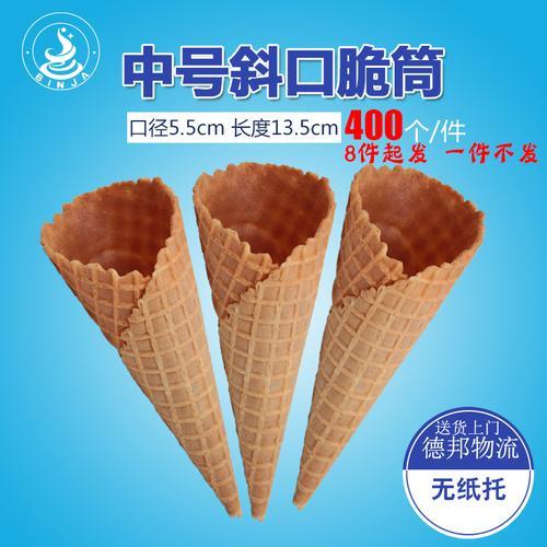 冰激凌中号珍宝 甜筒壳脆皮蛋筒华夫蛋卷软冰硬淇淋机