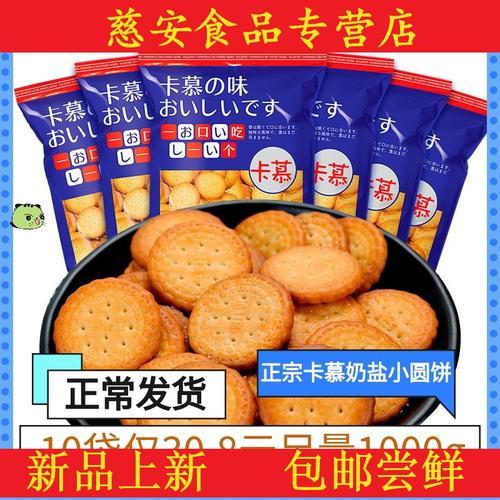 日式小圆饼干袋装日本海盐小圆饼奶盐味饼干怀旧小