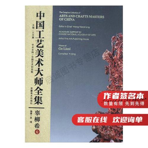 中国工艺美术大师全集-辜柳希卷【签名本】
