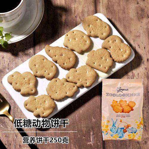 俄罗斯进口动物形饼干低甜全麦代餐休闲食品老式小零食 动物饼干250