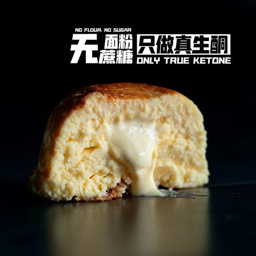 【半甜】 真流心 生酮巴斯克芝士蛋糕点心无面粉断糖小零食食品