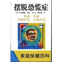 摆脱恐慌症   家庭保健百科,(日)竹内龙雄胡杨,夏立敏