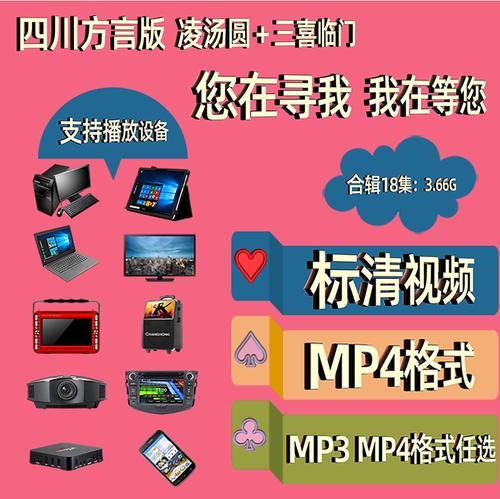 三喜临门  凌汤圆  四川方言版  车载u盘mp4  音频