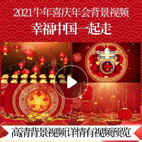 l44590幸福中国一起走led春节新年年会素材过年