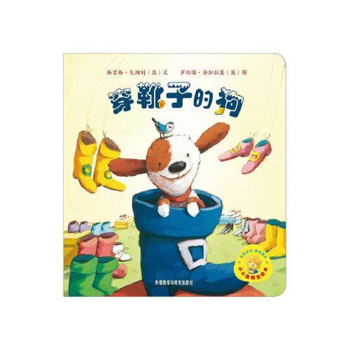 【正版现货】小小聪明豆绘本第1辑:穿靴子的狗 (英)戈姆利,(英)安加拉