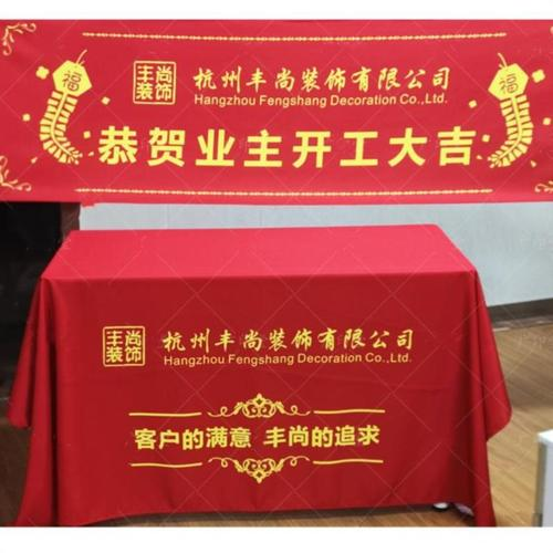 装修公司开工大吉桌布定制展业大红色开工台布