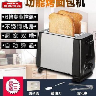 用片面包片吐司机2电器烤面包机器粉色家用烤面包机
