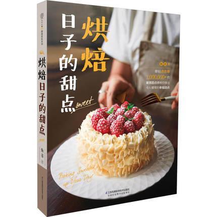 的甜点 烘焙书籍 家庭简单甜品甜点西点饼干曲奇蛋糕面包土司制作方法