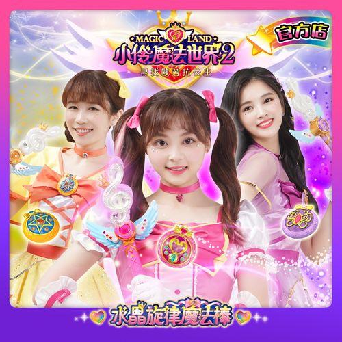 小伶玩具官方商店魔法世界2女孩玲同款变身器儿童仙女
