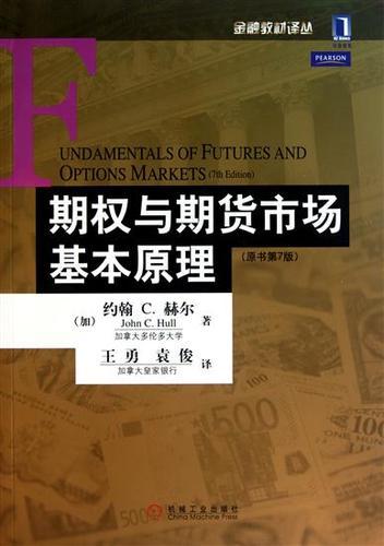 期权与期货市场基本原理(原书第7版) (加)john c. hul