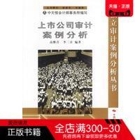 正版书籍 上市公司审计案例分析 高雅青,李三喜 经济