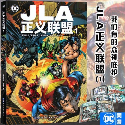 正版dc漫画jla正义联盟1册dc美漫华纳dc英雄联盟漫画正义联盟故事系列