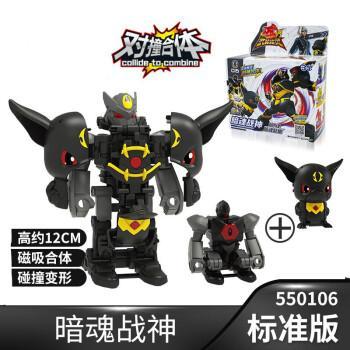 暴暴火爆战驱合体变形玩具机器人玩具战神儿童金刚 武装精灵暗魂 战神