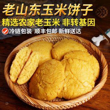 【浓浓玉米香 顺丰直达】玮世 山东玉米面饼子 手工铁