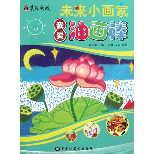 【新华书店】我爱油画棒颜培黑龙江美术出版社9787531839606哲学家