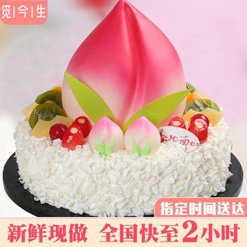 寿桃水果生日蛋糕同城配送当天到新鲜现做全国订做新鲜水果奶油蛋糕送