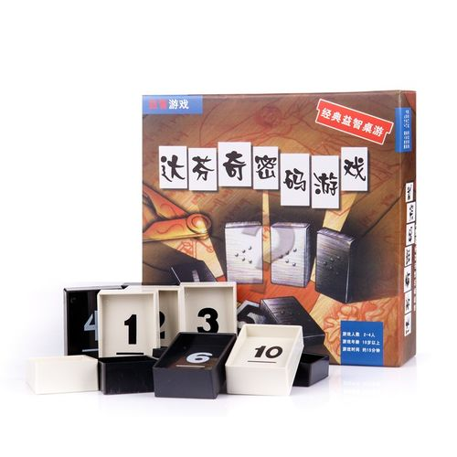 达芬奇密码游戏桌游卡牌休闲聚会桌面游戏中文版成人玩具棋牌 达芬奇