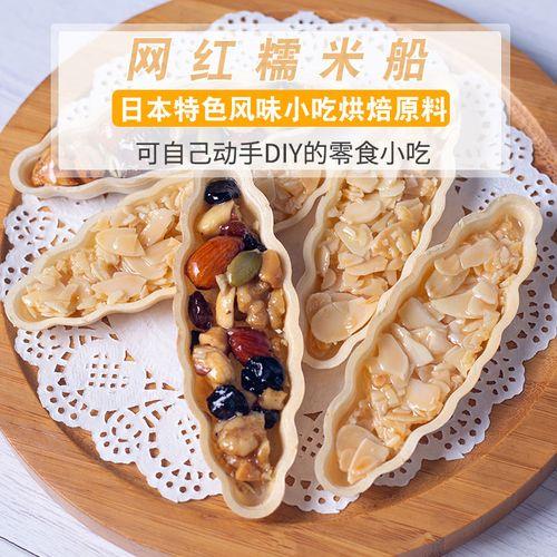 糯米船防风林型饼壳焦糖杏仁包装袋家用烘焙网红零食