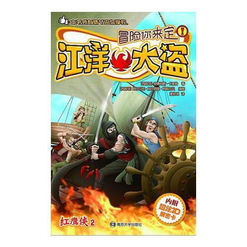 红鹰侠(2江洋大盗)