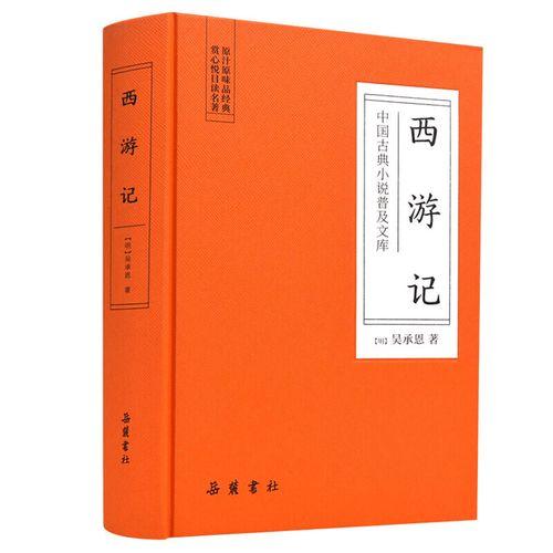 著 中国古典小说普及文库 四大名著 原著 书籍书 经典 中国文学书籍