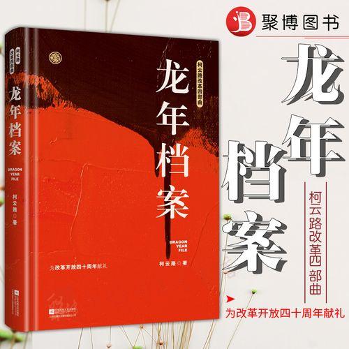 正版现货 龙年档案 精装典藏 柯云路献礼改革开放四十